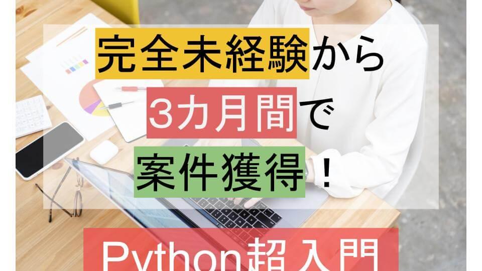 Python 案件獲得 超入門